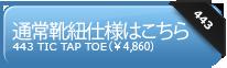 靴紐443へ