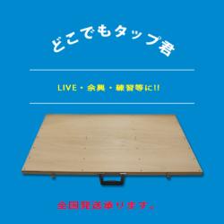 タップダンスボード(板)